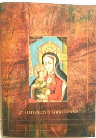 Armenian Prayer Book